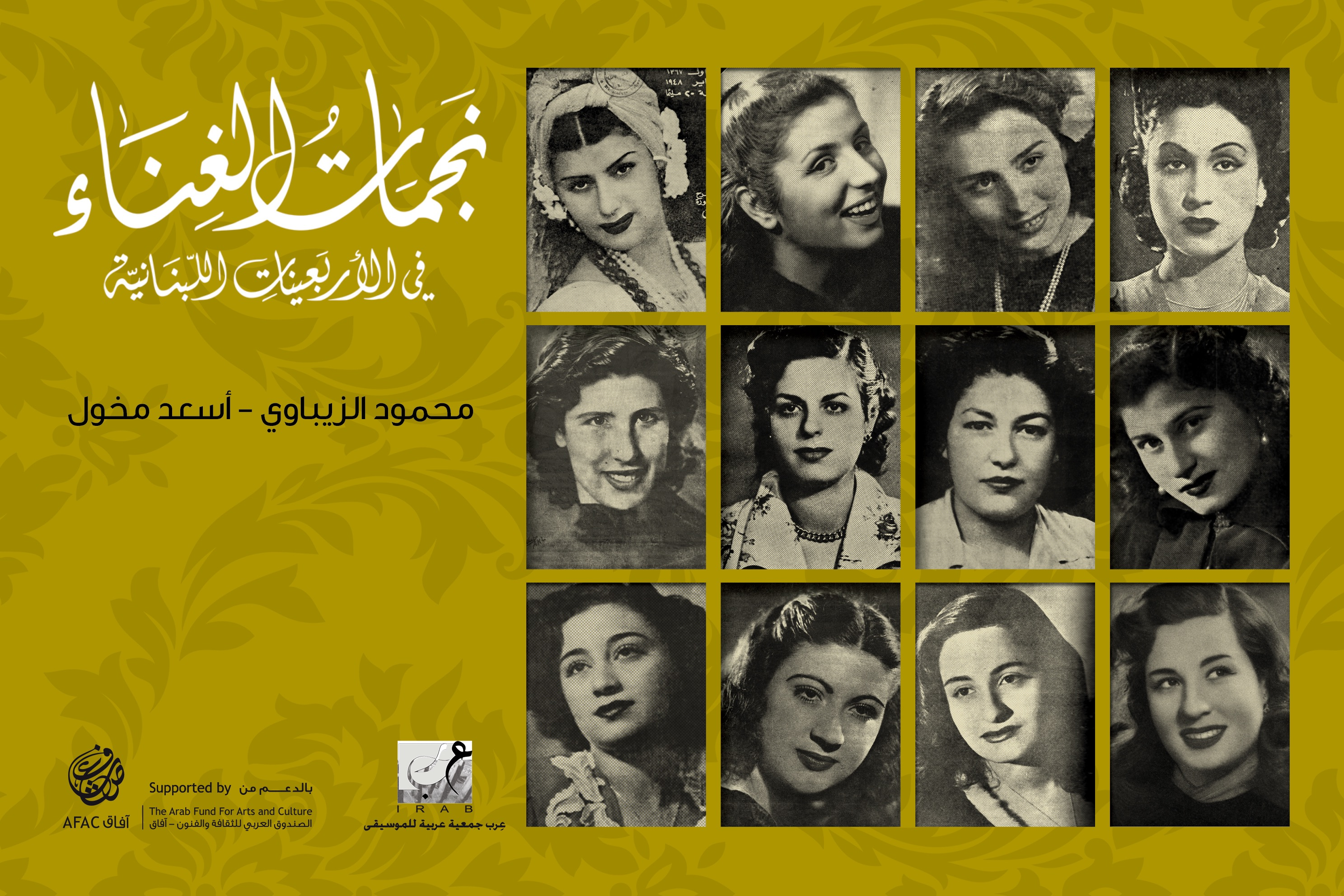 FEMALE SINGING STARS OF THE LEBANESE 40s | Dar El-Nimer